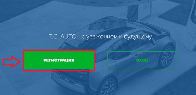 Регистрация TC Auto