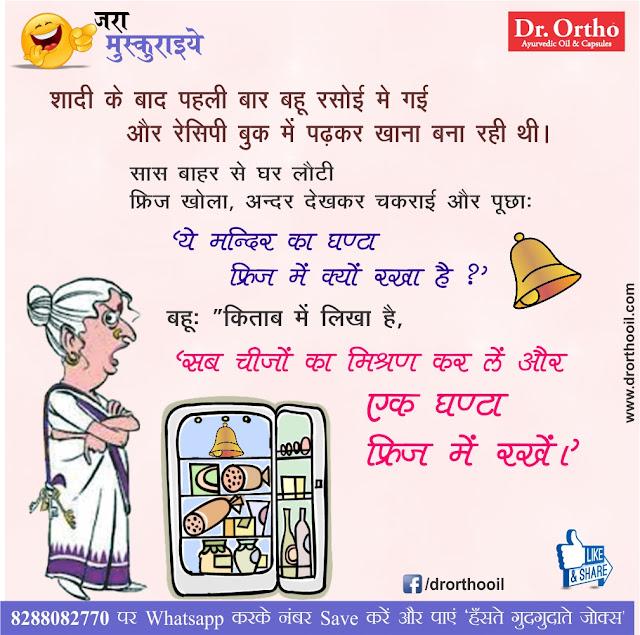 Hindi - Jokes - Funny - Pics