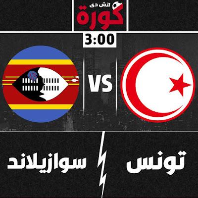 مباراة تونس وسوازيلاند