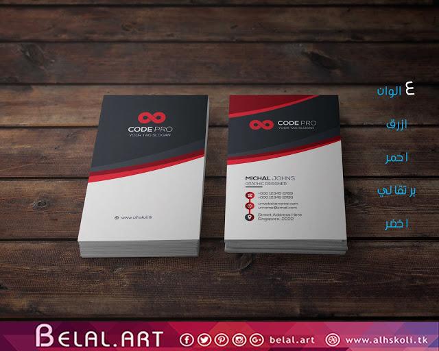 تحميل بزنس كارد2 PSD download Simple_Minimal_Business_Cards2 PSD-بلال ارت مصدرابداعك