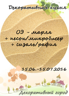http://dekograd.blogspot.ru/2016/06/blog-post_9.html