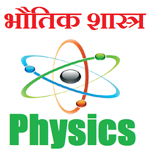 Physics class notes in hindi free download in pdf