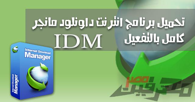 تحميل برنامج انترنت داونلود مانجر IDM كامل بالتفعيل
