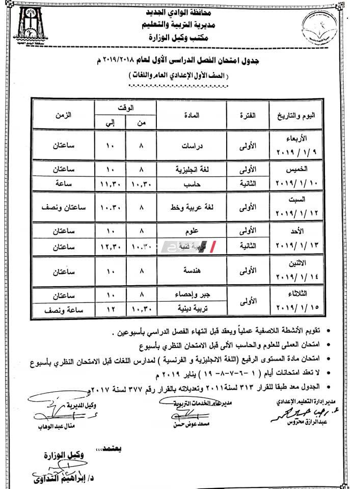 جدول امتحانات نصف العام ترم أول محافظة الوادي الجديد