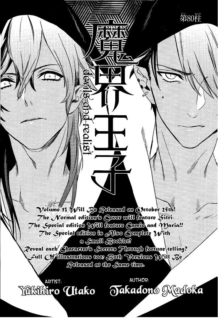 Makai Ouji: Devils and Realist - Chapter 86