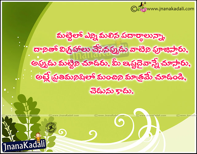 Here is Best Telugu manchi matalu quotations - shubharatri kavitalu - Good night wallpapers in telugu, Inspirational quotes in Telugu,.Good night Quotes in Telugu, Life quotes in telugu, telugu manchi matalu,Good night Quotes in Telugu, Inspirational quotes in Telugu, heart touching quotes in telugu, nice telugu good night wallpapers images quotes.
