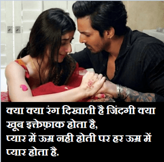 pyar status in hindi for whatsapp