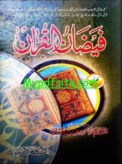 Faizaan ul Quraan