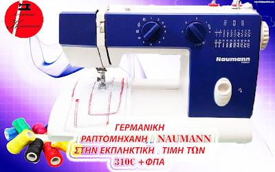 NAUMANN SP1000