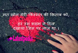 TOP Hurt Status for Whatsapp in Hindi