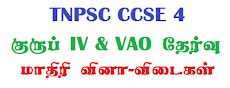 TNPSC Group 4 Model Questions Answers Tamil (Jan 21, 2018) Download as PDF