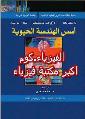 كتاب أسس الهندسة الحيوية pdf مترجم كامل