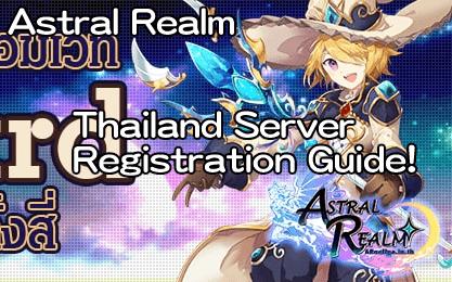 Astral Realm - Thailand Server Registration Guide