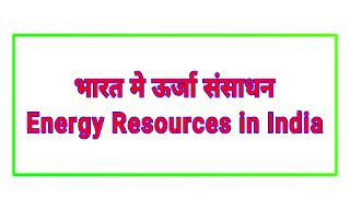46 | भारत मे ऊर्जा संसाधन ( Energy Resources in Imdia ) से संबंधित सामान्य ज्ञान प्रश्नोत्तरी।