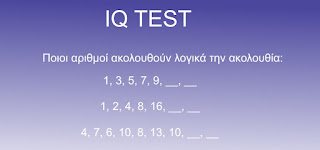 IqTest (Αριθμητική/Λογική, 126 IQ, 20 ερωτήσεις, 18 λεπτά)