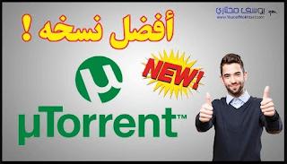 uTorrent Pro 3.5.5 build 44994 Stable