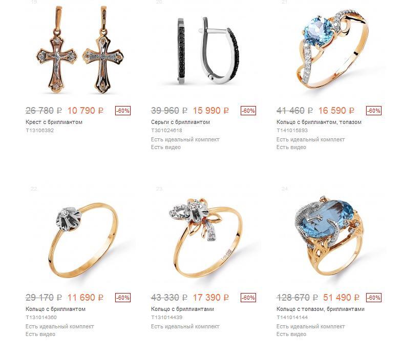 бриллианты со скидкой -60%