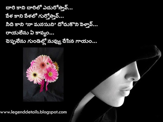 Broken Heart Love Quotes In Telugu || Great Love Poetry In Telugu || Heart