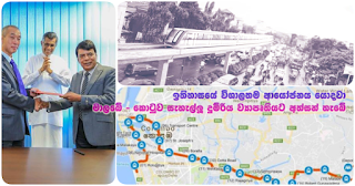 Agreement signed for Malabe - Fort light rail train project ... with biggest investment in history