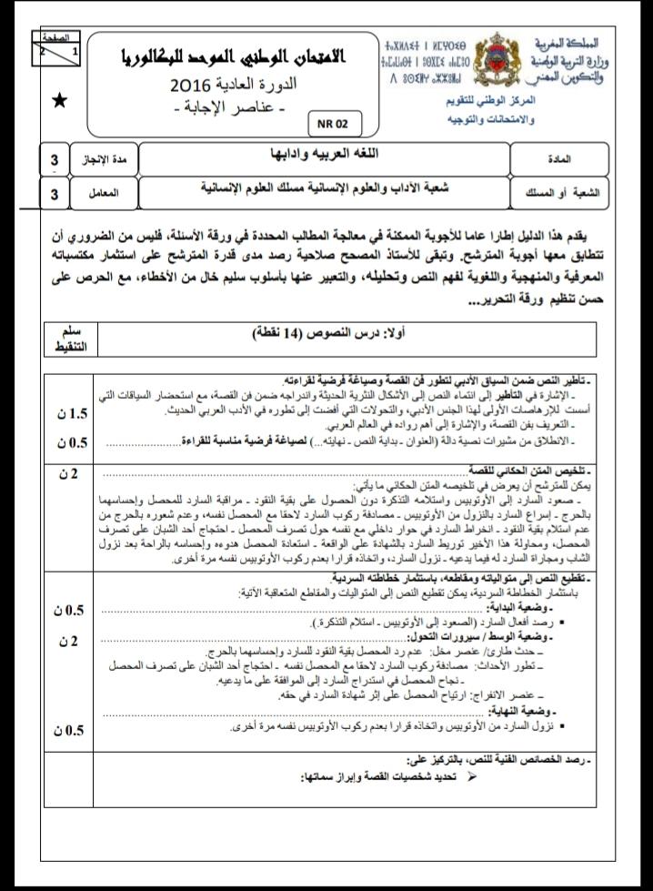 الامتحان الوطني الموحد للباكالوريا، مادة اللغة العربية، مسلك العلوم الإنسانية / الدورة العادية 2016