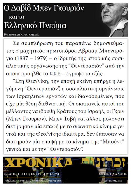 Benaroya_&_Ben_Gurion