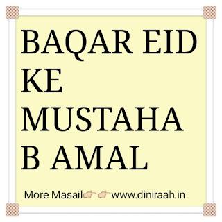 BAQAR EID KE MUSTAHAB AMAL