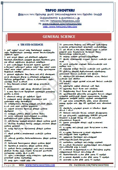 Samacheer Kalvi Tamil Books Pdf