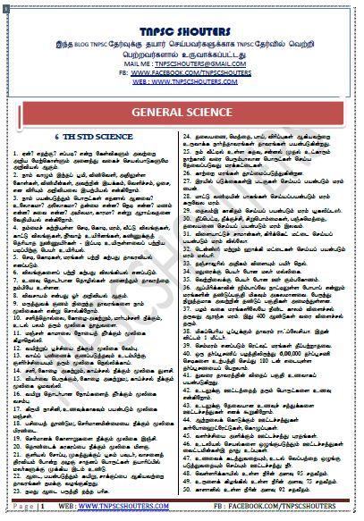 6th Std Science Book Tamil Medium Pdf