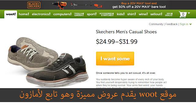 موقع woot يقدم عروض مميزة وهو تابع لأمازون