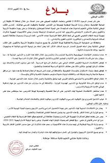 نقابة مفتشي التعليم تعلن موقفها الرافض لمرسوم اعتماد التوقيت الصيفي