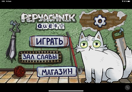 Pepyachnik quest Apk Free on Android Game Download