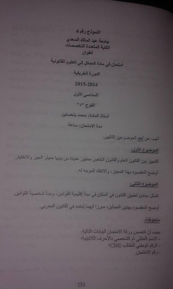 نمادج امتحانات السابقة لمادة المدخل للعلوم القانونية