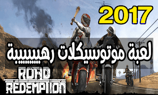 Road Redemption 2017