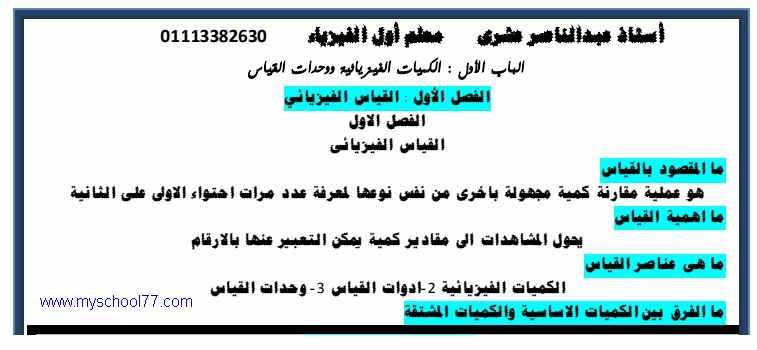 مذكرة الفيزياء للصف الأول الثانوي ترم أول 2020 أ. عبد الناصر عشرى