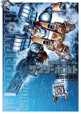 [Manga] 機動戦士ガンダム サンダーボルト 第01-09巻 [Kidou Senshi Gundam Thunderbolt Vol 01-09] Raw Download