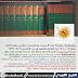 احداث مسجلة عن التاريخ الكوردي الارض المقاومة القومية - موسوعة تاريخية عن الكورد  1831-1979