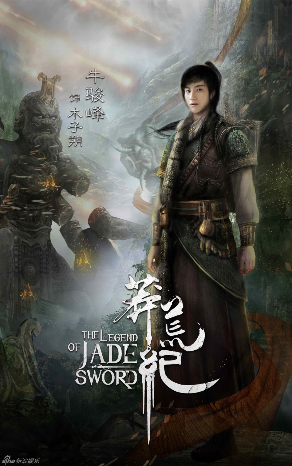 Niu Jun Feng in Legend of Jade Sword