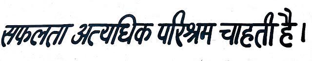 Success-motivational-Hindi-Quotes
