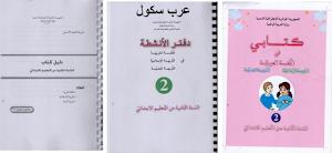تحميل كتاب الجيل الثاني للسنة الثانية ابتدائي 2016-2017