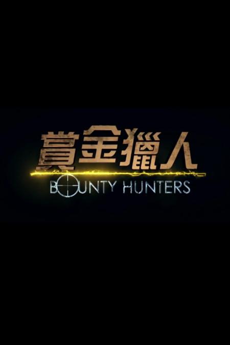 Bounty Hunters 2016 full movie