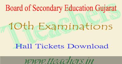 Gujarat 10th admit card 2018 gseb board hsc exam hall ticket download
