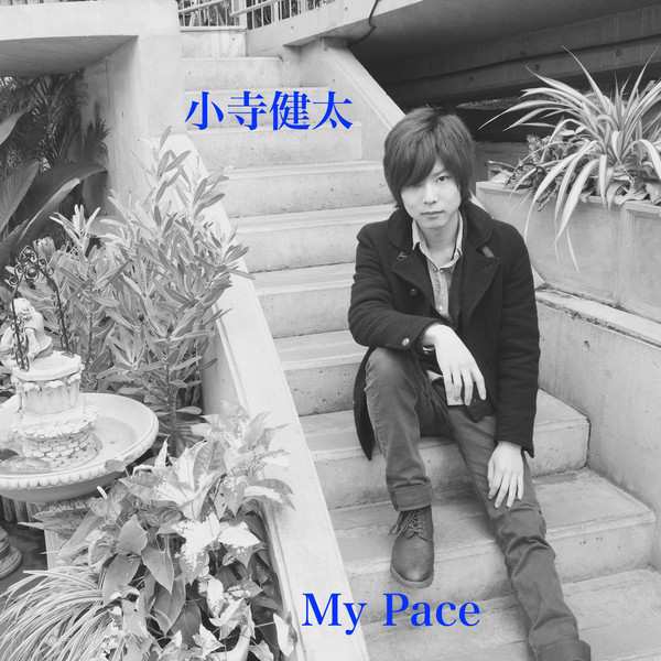 [Album] 小寺健太 – My Pace (2016.05.07/MP3/RAR)
