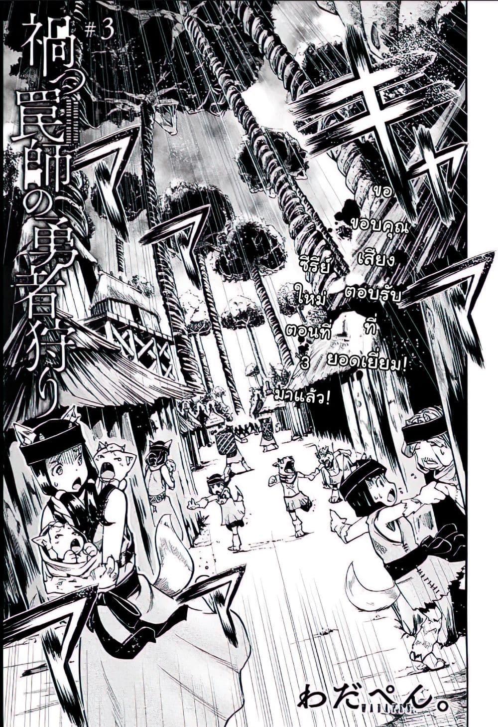 Magatsu Wanashi no Yuusha Kari ตอนที่ 3
