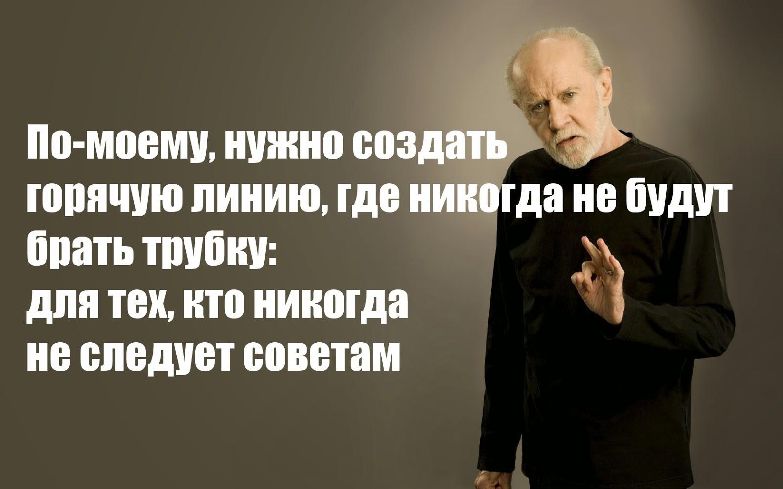 Цитаты от Джорджа Карлина (10 фото)