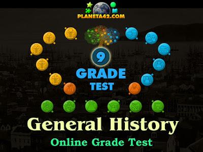Онлайн Тест по История