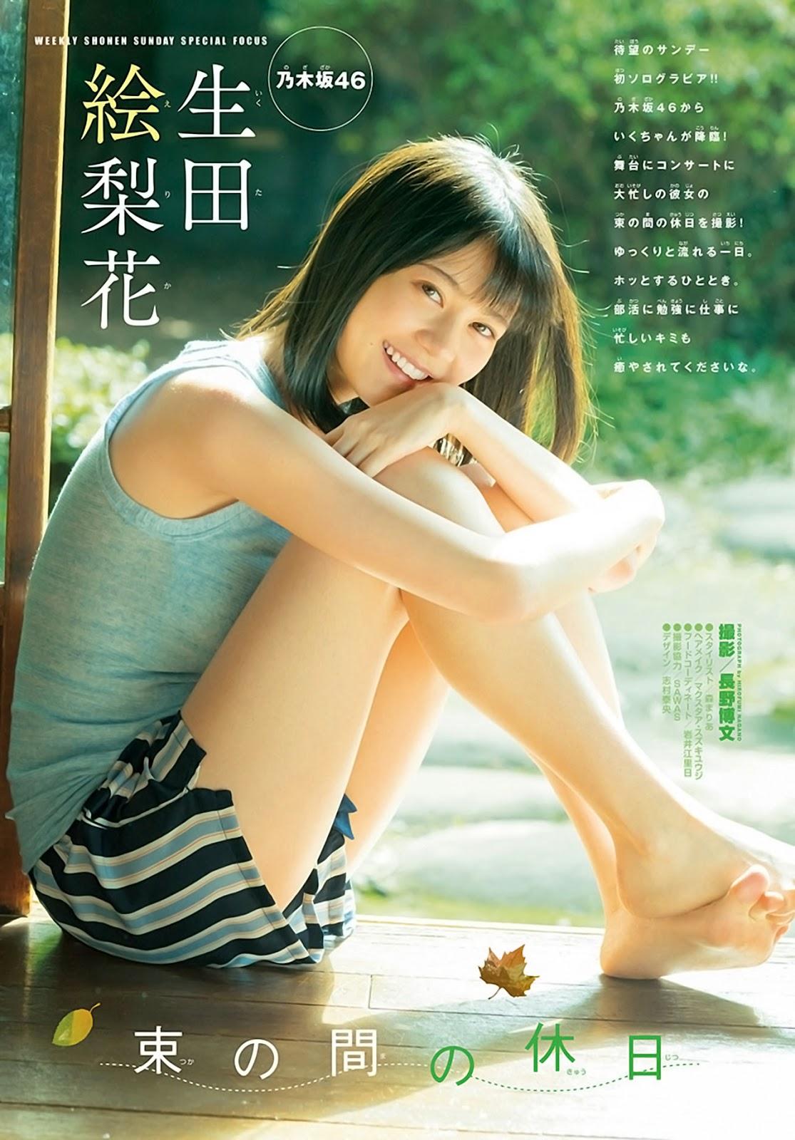 Ikuta Erika 生田絵梨花, Shonen Sunday 2017 No.50 (週刊少年サンデー 2017年50号)