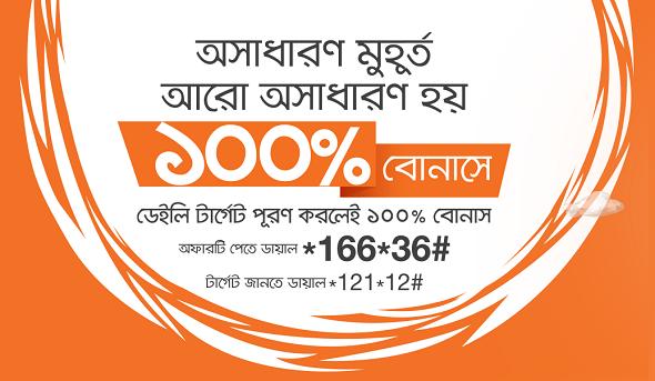 banglalink+daily+usage+target+based+100%+bonus+offer