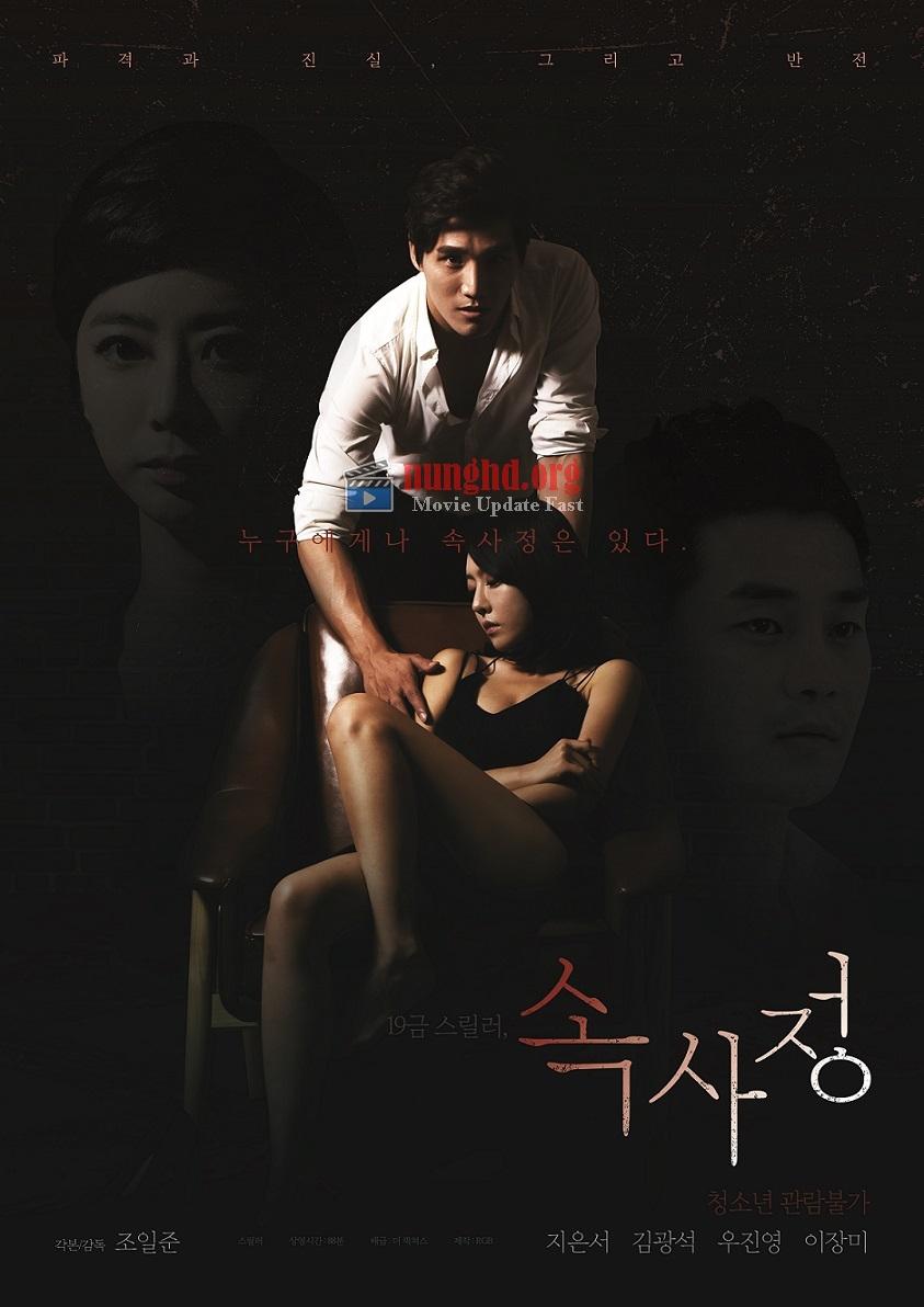 [เกาหลี 18+] The Inside Story (2017) 속사정 [Soundtrack ไม่มีบรรยายไทย]
