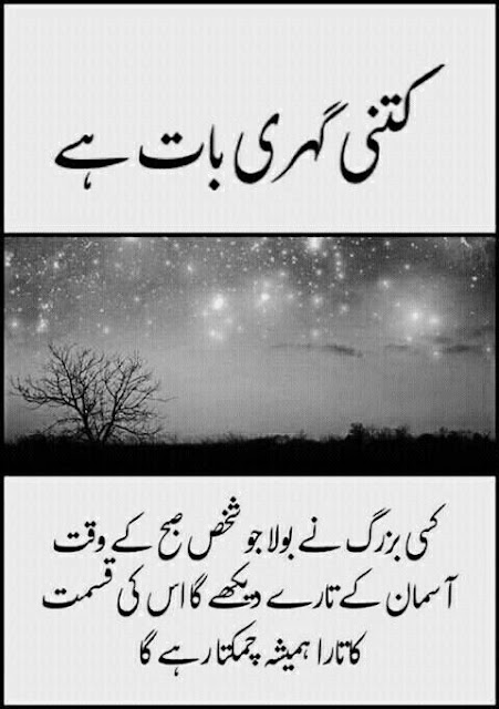 Best Inspiring Quotes in Urdu images - kitni gehri baat hai
