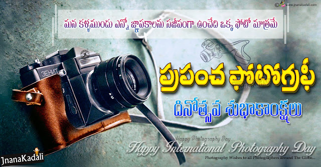 Happy Photography  day Messages hd wallpapers, Telugu Photography day Greetings